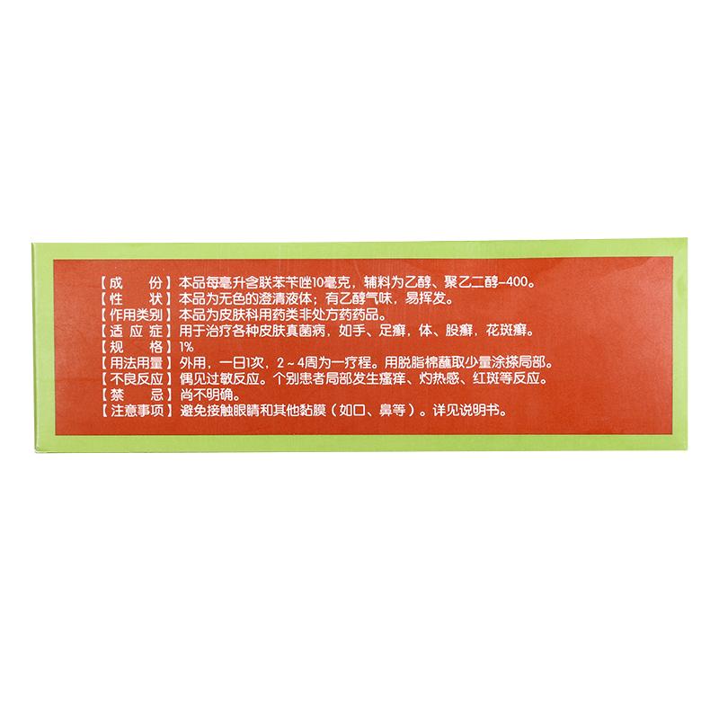 欣芙灵 联苯苄唑溶液 1% 25ml