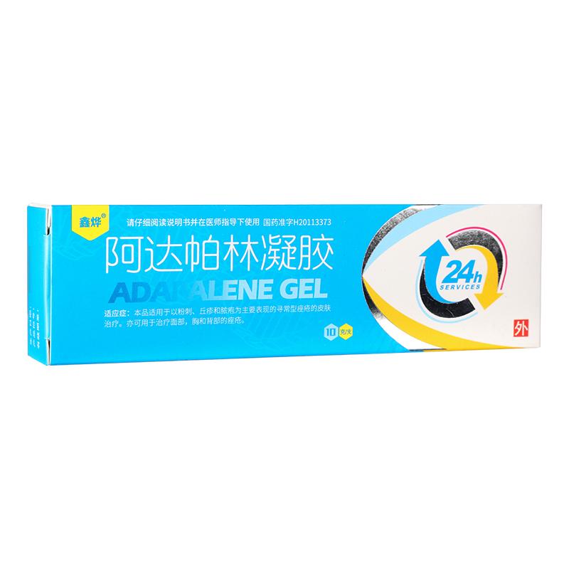 楚雅 阿达帕林凝胶 0.1% 10g