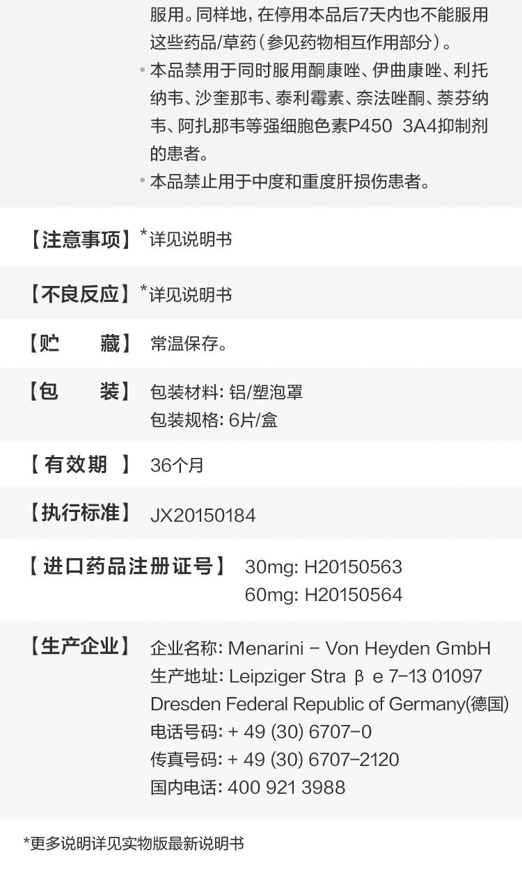 必利劲 盐酸达泊西汀片(必利劲) 30mg*6s 薄膜衣