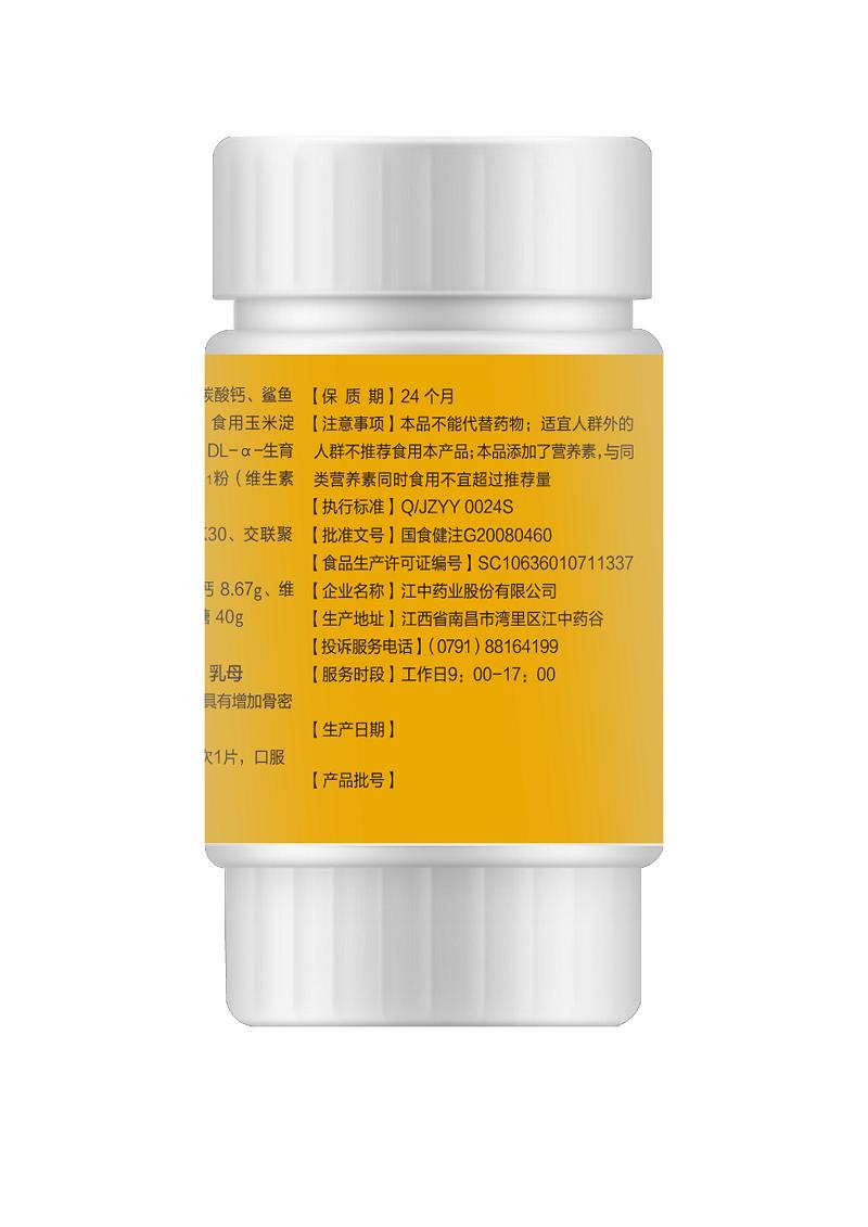 古优 古优牌氨基葡萄糖钙片 60g(1g*60)