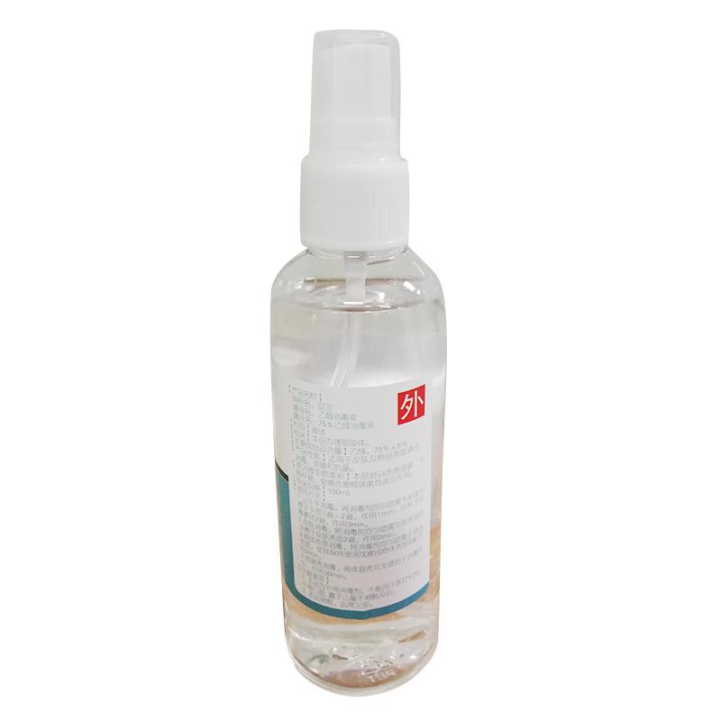 75%乙醇消毒液(酒精)噴霧 亞寶 亞寶乙醇消毒液 100ml 皮膚體表手部消毒液 家用消毒水殺菌