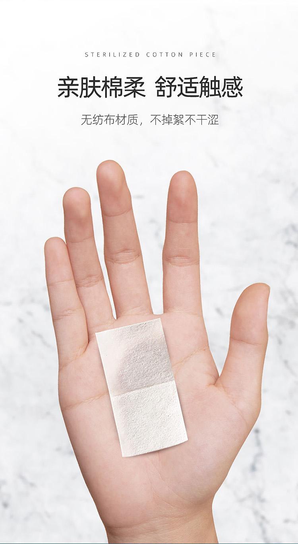 南極人 南極人酒精消毒棉片 30mm*60mm*200片 消毒殺菌一次性消毒片 75度酒精棉片
