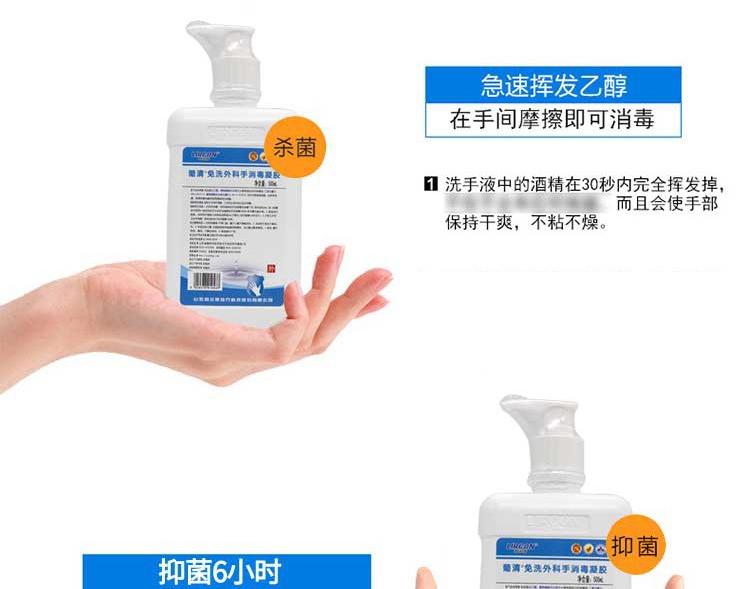 利尔康 葡清免洗外科手消毒凝胶II型 500ml